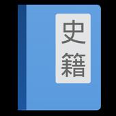读典籍 ikona