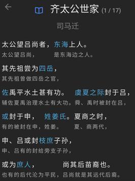 读典籍 screenshot 2