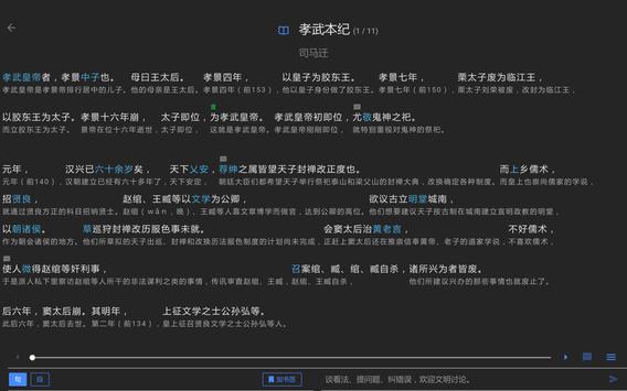 读典籍 screenshot 11