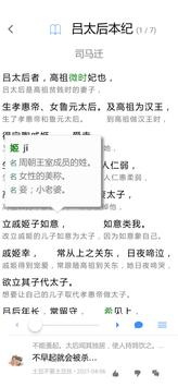 读典籍 screenshot 5