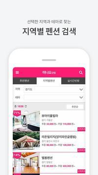 떠나요닷컴 screenshot 1