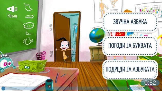 Светот на Биби screenshot 2