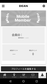 DEAN公式アプリ screenshot 2