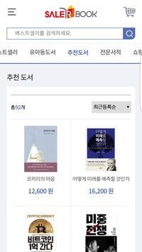 세일러북 - SALERBOOK screenshot 3
