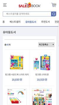 세일러북 - SALERBOOK screenshot 2