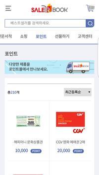 세일러북 - SALERBOOK screenshot 5