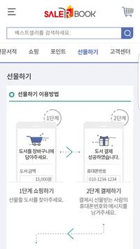 세일러북 - SALERBOOK screenshot 6