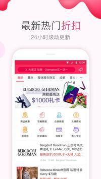 北美省钱快报 - DealMoon poster