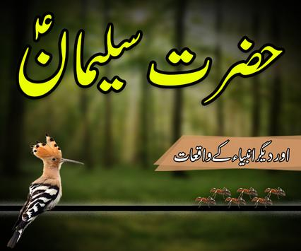 Hazrat Suleman Ka Qissa : Hazrat Suleman A.S Story poster