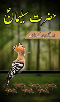 Hazrat Suleman Ka Qissa : Hazrat Suleman A.S Story screenshot 1