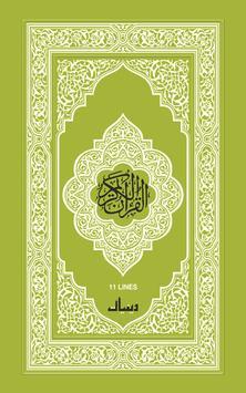 Quraan-E-Karim (11 Lines) poster