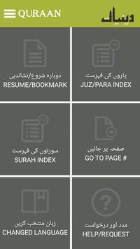 Quraan-E-Karim (11 Lines) screenshot 1