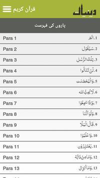Quraan-E-Karim (11 Lines) screenshot 2