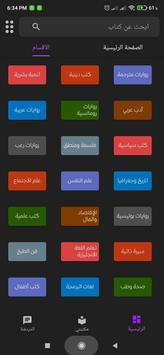 مكتبة الكون النسخة المطورة screenshot 2