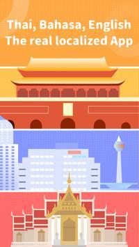 Deer Chinese Screenshot 5