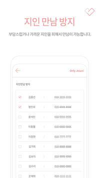크리스천 소개팅 screenshot 10