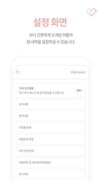 크리스천 소개팅 screenshot 11