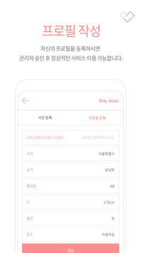크리스천 소개팅 screenshot 2