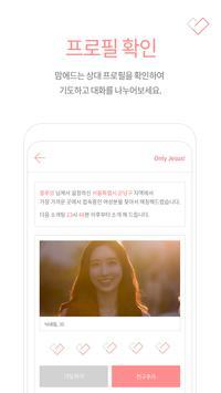 크리스천 소개팅 screenshot 3