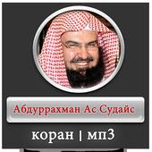 АбдурРахман Ас Судайс - коран icon