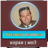 Мухаммад Джибриль - коран мп3 icon