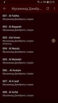 Мухаммад Джибриль - коран мп3 screenshot 1