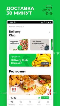 Delivery Club скриншот 3