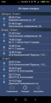 DELTA Авто स्क्रीनशॉट 3