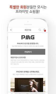 PMG Mall screenshot 2
