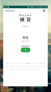eMinna - Minna no Nihongo screenshot 3