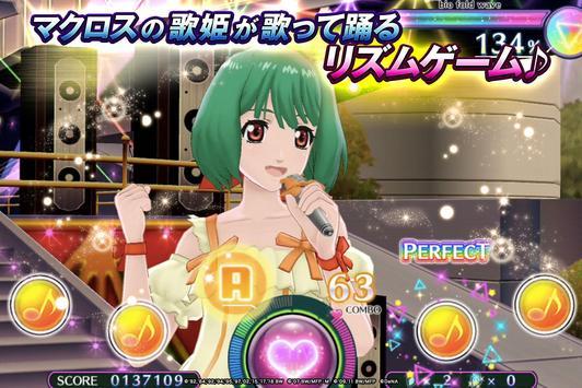 歌マクロス captura de pantalla 6