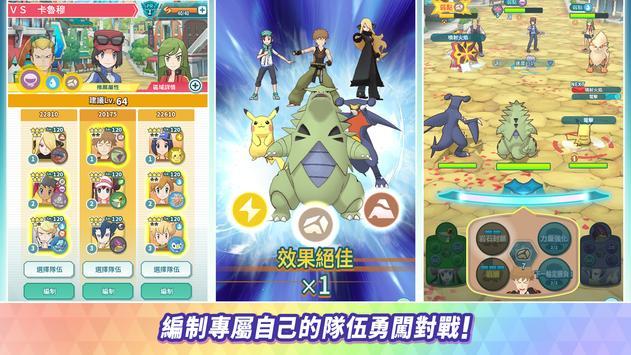 Pokémon Masters EX 截圖 3