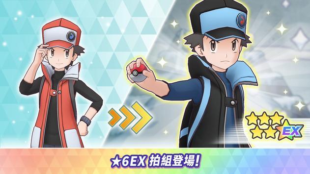 Pokémon Masters EX 截圖 1