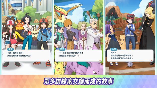 Pokémon Masters EX 截圖 5