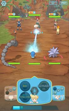 Pokémon Masters スクリーンショット 8