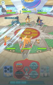 Pokémon Masters EX スクリーンショット 8