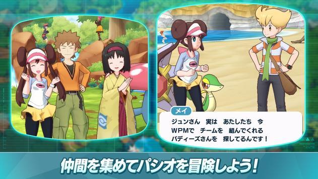 Pokémon Masters スクリーンショット 1