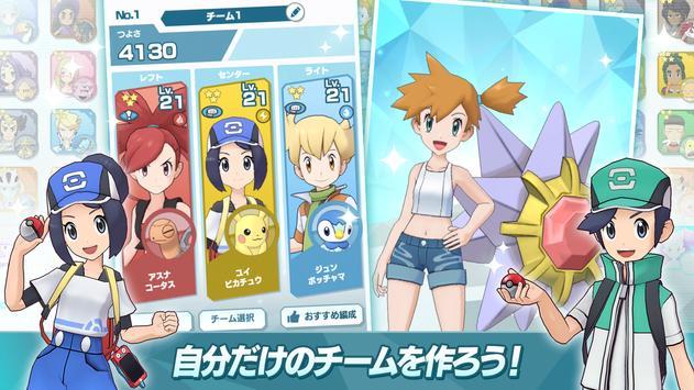 Pokémon Masters スクリーンショット 2