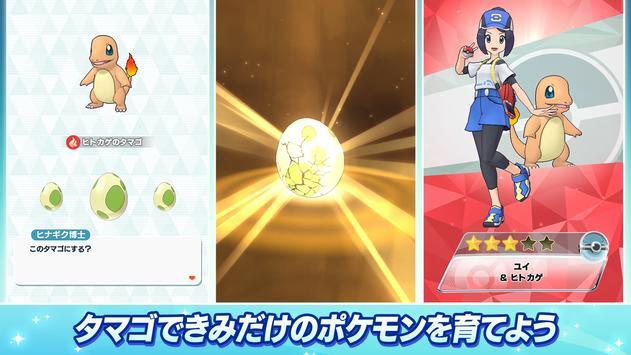 Pokémon Masters EX スクリーンショット 3