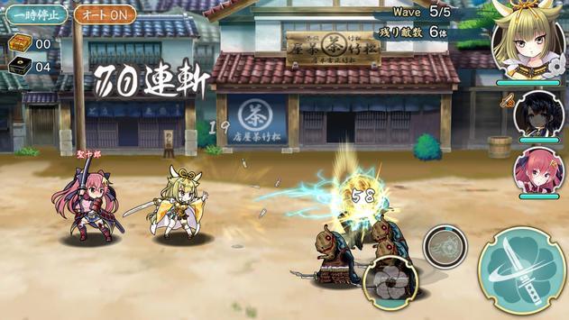 天華百剣 -斬- screenshot 5