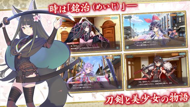 天華百剣 -斬- screenshot 1