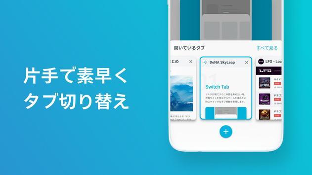 SkyLeap captura de pantalla 1