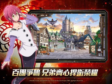 七大罪:英雄集結 screenshot 3