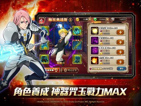 七大罪:英雄集結 screenshot 1