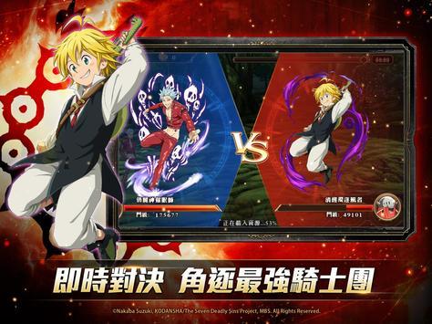 七大罪:英雄集結 screenshot 2