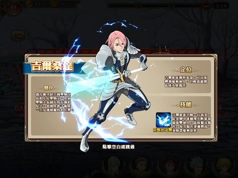 七大罪:英雄集結 screenshot 7
