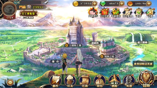 七大罪:英雄集結 screenshot 5