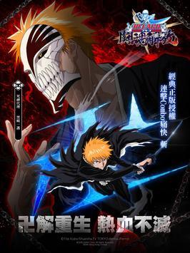死神:鬪魂解放-正版授權 動作RPG الملصق