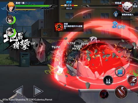 死神:鬪魂解放-正版授權 動作RPG تصوير الشاشة 12