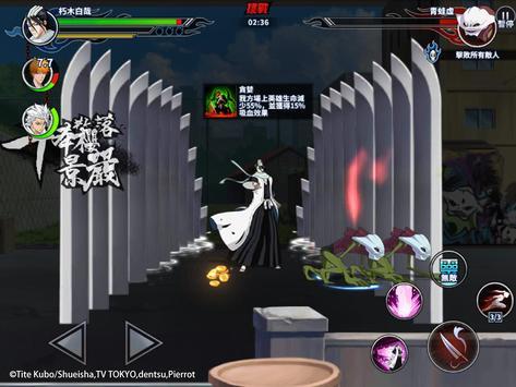 死神:鬪魂解放-正版授權 動作RPG تصوير الشاشة 13